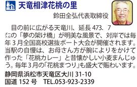 道の駅「天竜相津花桃の里」 静岡県浜田市