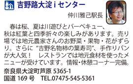 道の駅「吉野路大淀i センター」 奈良県大淀町