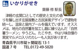 道の駅「いかりがせき」 青森県平川市