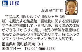 道の駅「川俣」 福島県川俣町