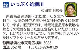 道の駅「いっぷく処横川」 静岡県浜松市