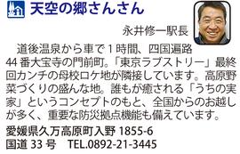 道の駅「天空の郷さんさん」 愛媛県久万高原町