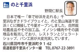 道の駅「のと千里浜」 石川県羽咋市