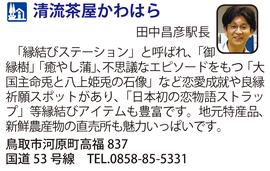 道の駅「清流茶屋かわはら」 鳥取県鳥取市