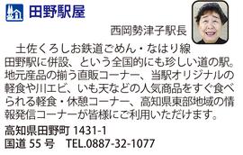 道の駅「田野駅屋」 高知県田野町