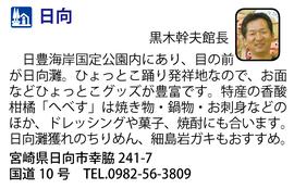 道の駅「日向」 宮崎県日向市