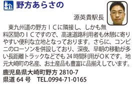 道の駅「野方あらさの」 鹿児島県大崎町