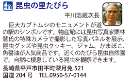 道の駅「昆虫の里たびら」 長崎県平戸市
