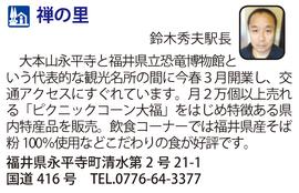 道の駅「禅の里」 福井県永平寺町
