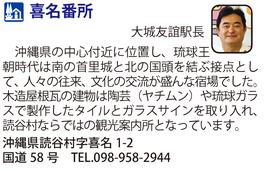 道の駅「喜名番所」 沖縄県読谷村