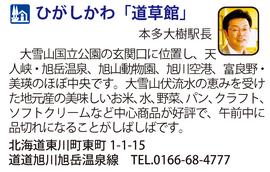 道の駅 ひがしかわ「道草館」 北海道東川町