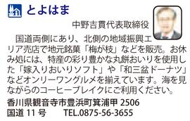 道の駅「とよはま」 香川県観音寺市