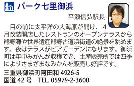 道の駅「パーク七里御浜」 三重県御浜町