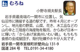 道の駅「むろね」 岩手県一関市