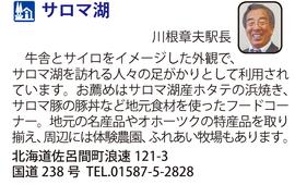 道の駅「サロマ湖」 北海道佐呂間町