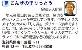 道の駅「こんぜの里りっとう」 滋賀県栗東市