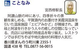 道道の駅「ことなみ」 香川県まんのう町
