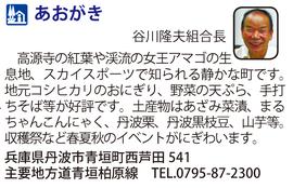 道の駅「あおがき」 兵庫県丹波市