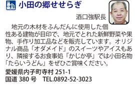 道の駅「小田の郷せせらぎ」 愛媛県内子町