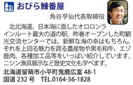 道の駅「おびら鰊番屋」 北海道小平町