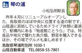 道の駅「琴の浦」 鳥取県琴浦町