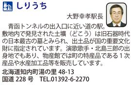 道の駅「しりうち」 北海道知内町