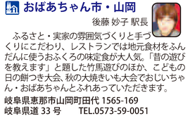 道の駅「おばあちゃん市・山岡」 岐阜県恵那市