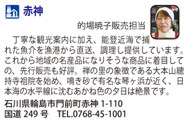道の駅「赤神」 石川県輪島市