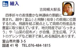 道の駅「細入」 富山県富山市