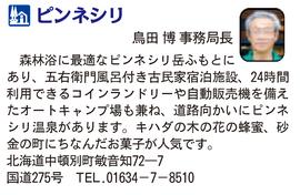 道の駅「ピンネシリ」 北海道中頓別町