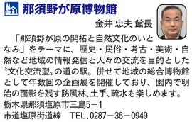 道の駅「那須野が原博物館」 栃木県那須塩原市