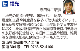 道の駅「福光」 富山県南砺市