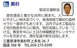 道の駅「美杉」 三重県津市