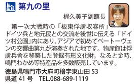 道の駅「第九の里」 徳島県鳴門市