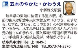 道の駅「五木のやかた・かわうえ」 岐阜県中津川市
