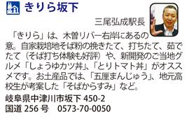 道の駅「きりら坂下」 岐阜県中津川市