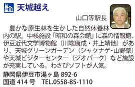 道の駅「天城越え」 静岡県伊東市