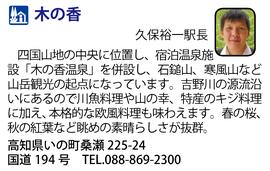 道の駅「木の香」 高知県いの町