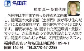 道の駅「名田庄」 福井県おおい町