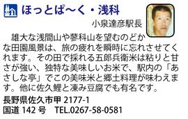 道の駅「ほっとぱ~く・浅科」 長野県佐久市