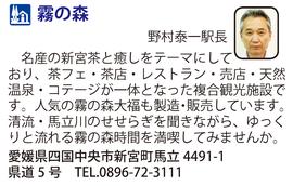 道の駅「霧の森」 愛媛県四国中央市