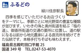 道の駅「ふるどの」 福島県古殿町