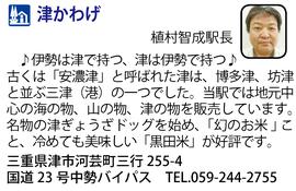 道の駅「津かわげ」 三重県津市