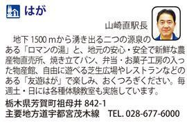 道の駅「はが」 栃木県芳賀町