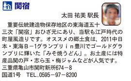 道の駅「関宿」 三重県亀山市