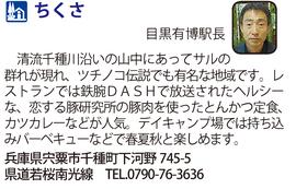道の駅「ちくさ」 兵庫県宍粟市