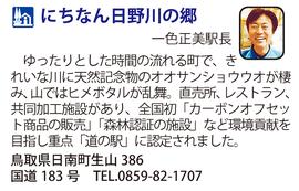 道の駅「にちなん日野川の郷」 鳥取県日南町