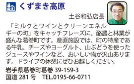 道の駅「くずまき高原」 岩手県葛巻町