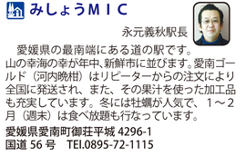 道の駅「みしょうMIC」 愛媛県愛南町