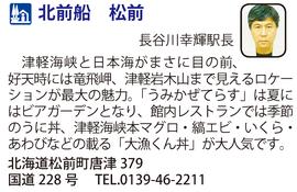 道の駅「北前舩 松前」 北海道松前町